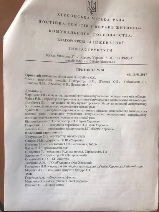 Херсонка заявила о подделке протокола депутатской комиссии, фото-1
