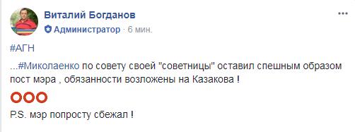 Игорь Козаков исполняет обязанности городского головы Херсона, фото-1