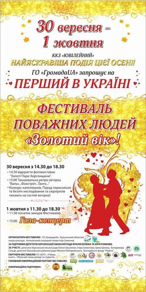 """В Херсоне пройдет конкурс """"Золотой Возраст"""", фото-1"""