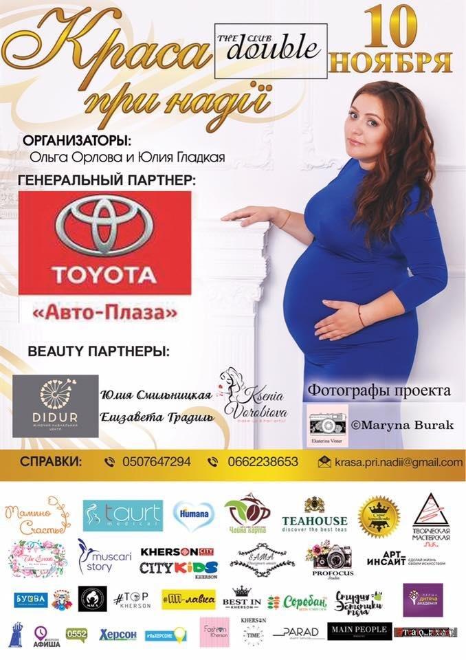 В Херсоне пройдет конкурс красоты для беременных, фото-1