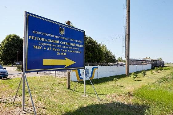 На кордоні з АР Крим надає послуги регіональний сервісний центр МВС в АР Крим та м. Севастополі, фото-1