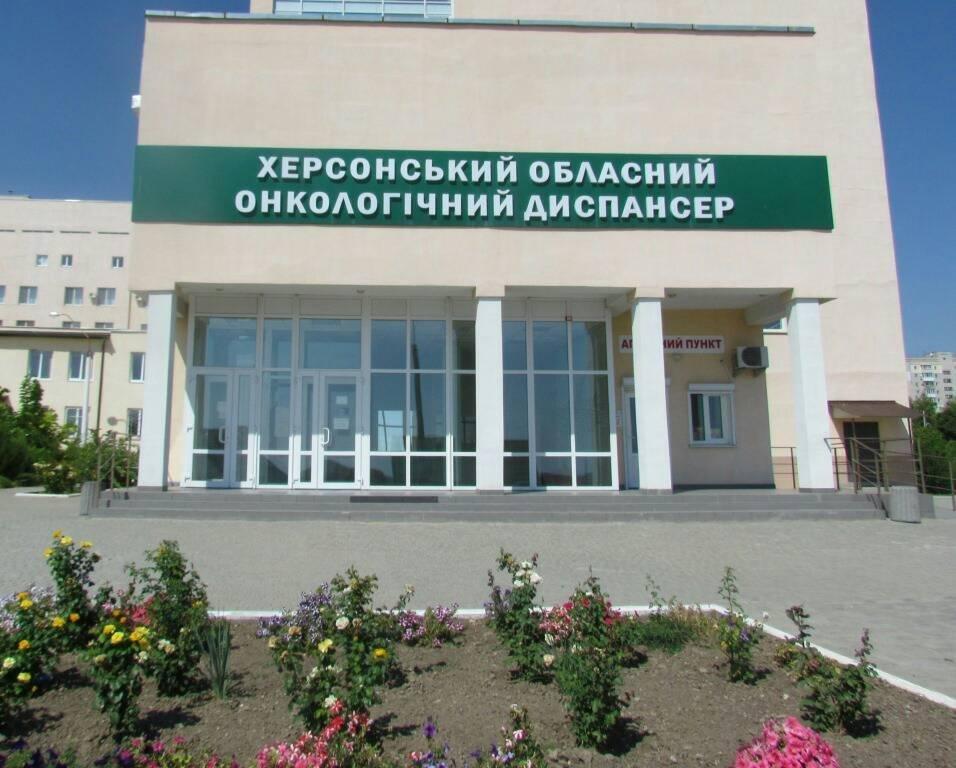 На Херсонщине можно будет бесплатно пройти обследование на онкозаболевания , фото-1
