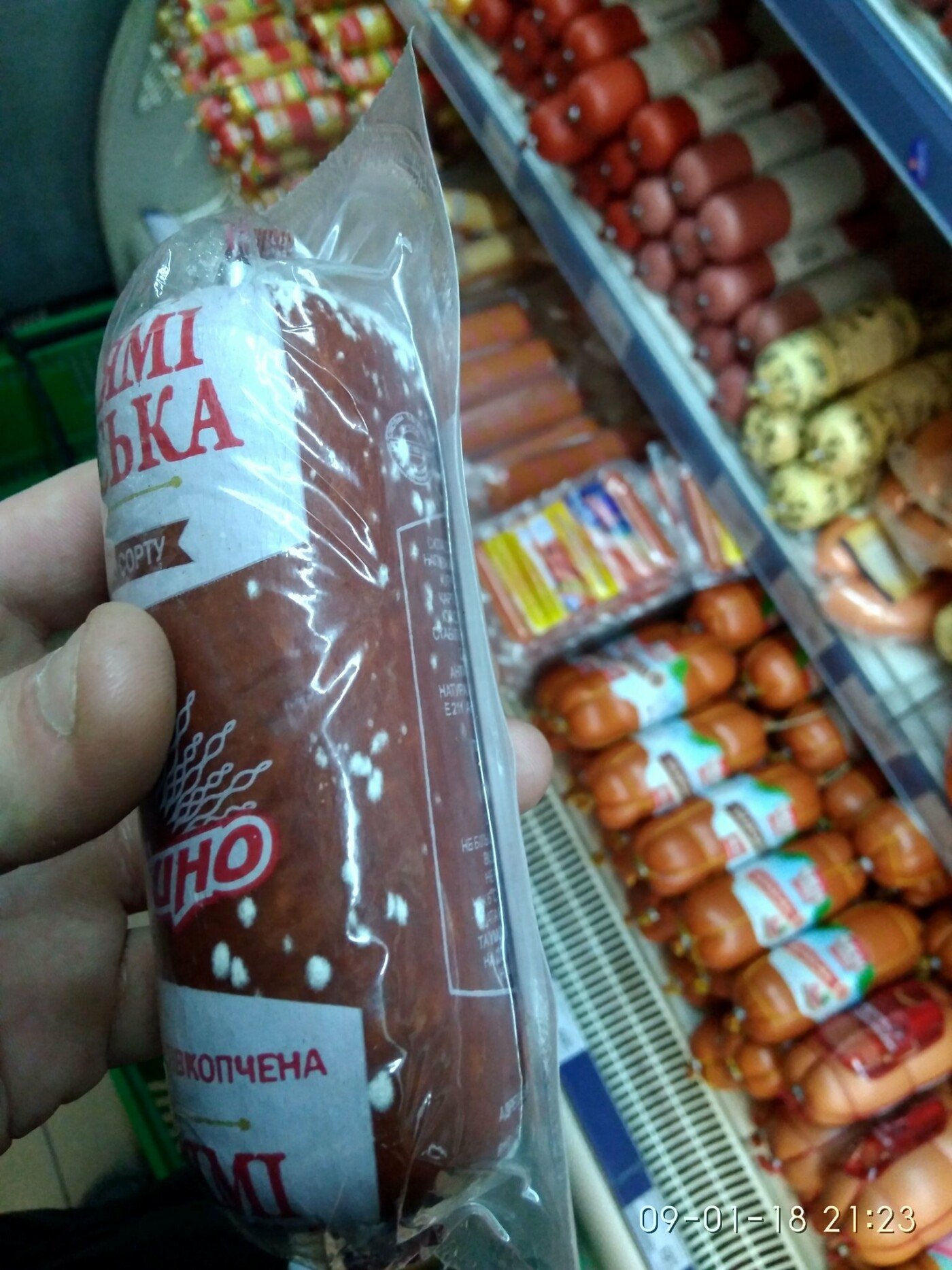 Херсонцев в супермаркете кормят заплесневевшей колбасой, фото-1