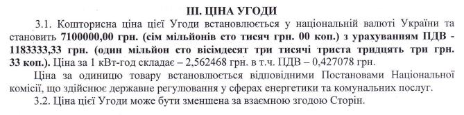 """""""Херсонэлектротранс"""" купил электроэнергии на 7 миллионов гривен, фото-1"""