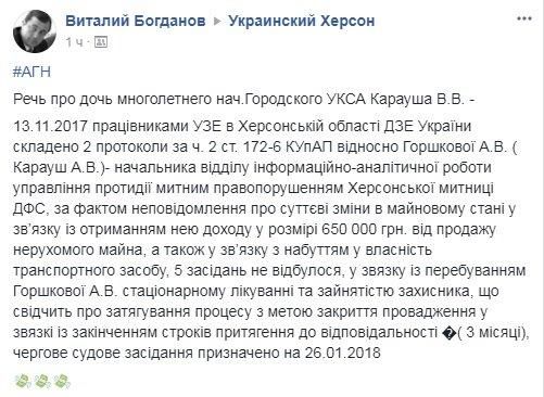 Дочь экс-начальника Херсонского управления капитального строительства обвиняют в сокрытии доходов, фото-2