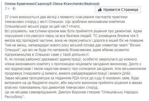На Херсонщине продолжается борьба против МАФов, фото-2