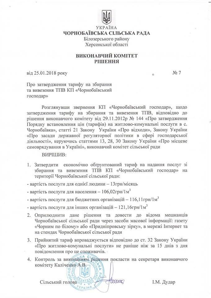 На Херсонщине еще один поселок поднял тарифы на коммунальные услуги, фото-3