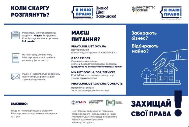 Понад 700 агропідприємств Україні зіткнулися з рейдерством, фото-2