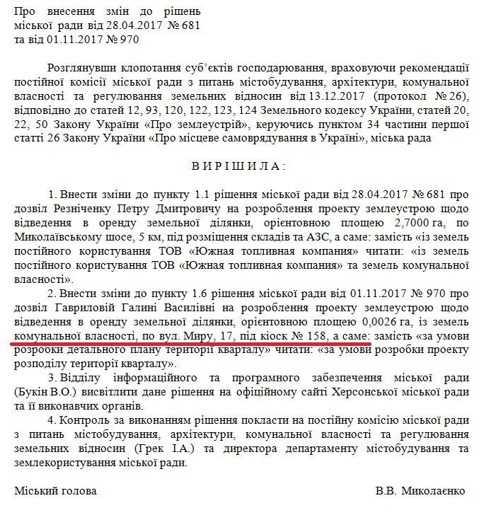 """""""Для херсонцев разыгран дешёвый спектакль"""", - депутат горсовета, фото-1"""