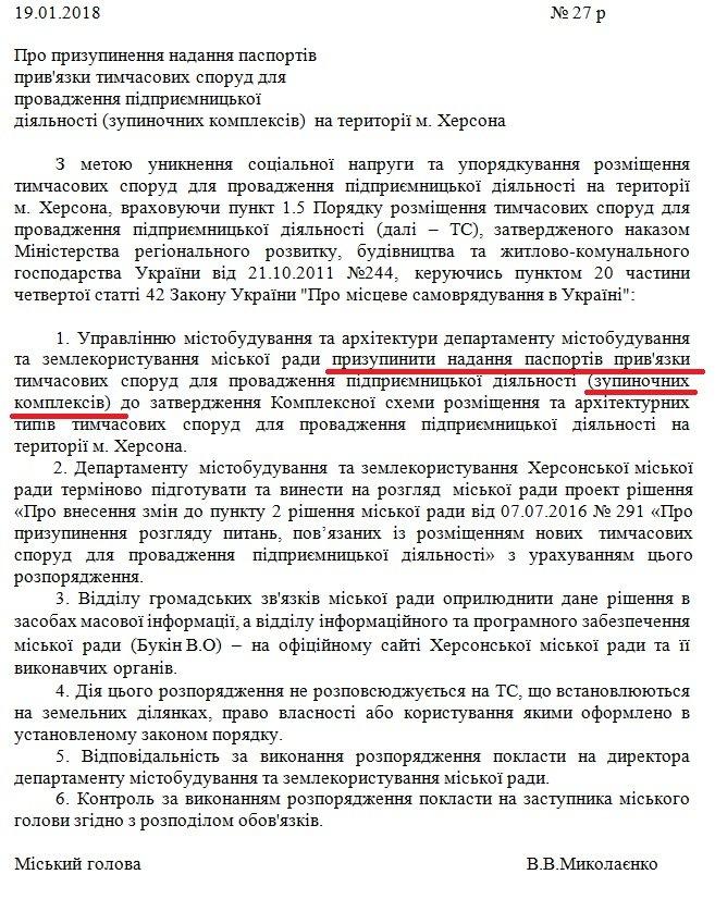 """""""Для херсонцев разыгран дешёвый спектакль"""", - депутат горсовета, фото-3"""