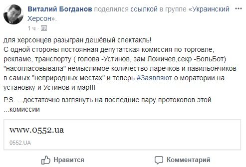 """""""Для херсонцев разыгран дешёвый спектакль"""", - депутат горсовета, фото-2"""