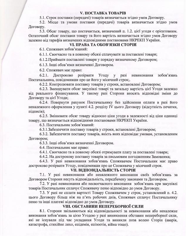 """КП """"Херсонгорсовет"""" закупил электроэнергию для уличного освещения , фото-3"""