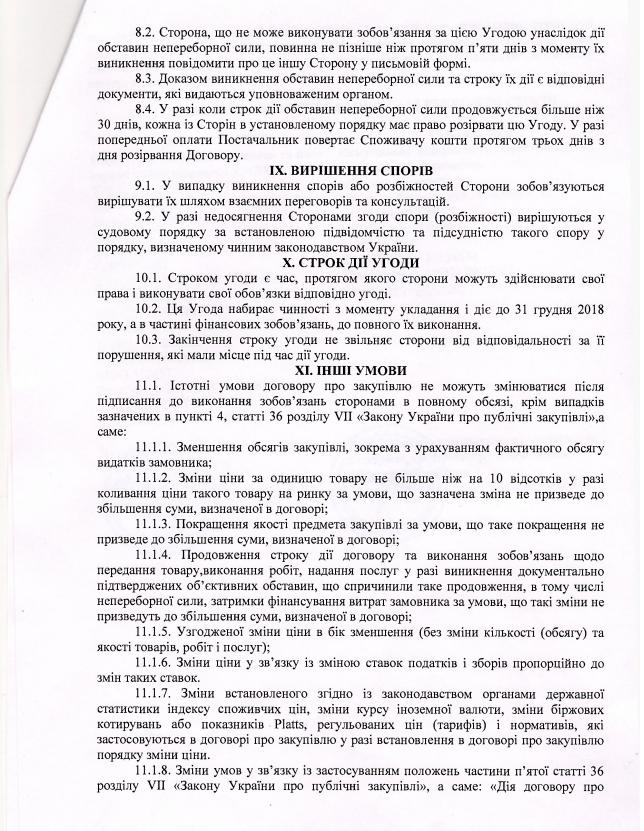 """КП """"Херсонгорсовет"""" закупил электроэнергию для уличного освещения , фото-4"""