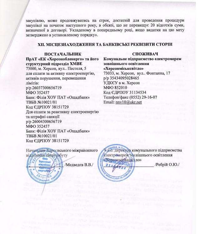 """КП """"Херсонгорсовет"""" закупил электроэнергию для уличного освещения , фото-5"""