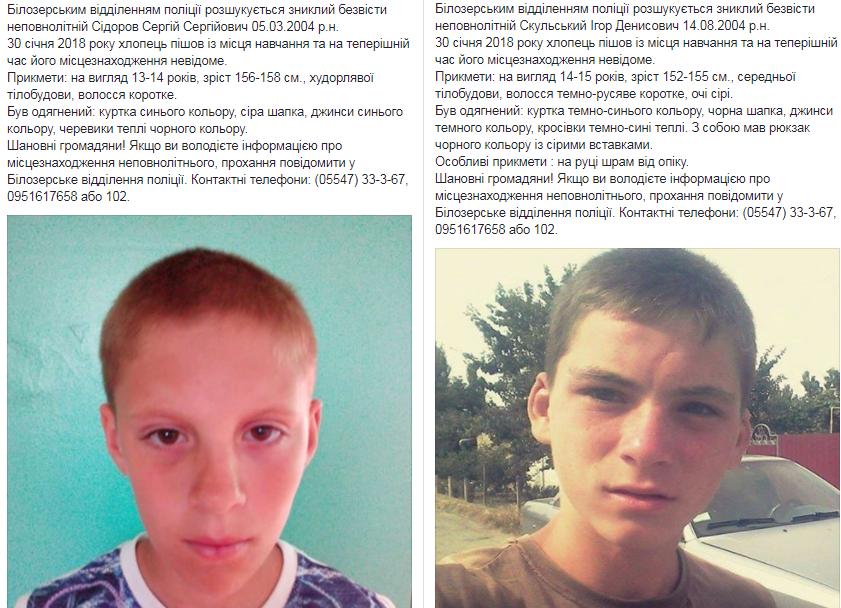 На Херсонщине полиция ищет пропавших школьников, фото-1