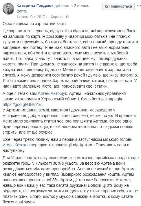 Херсонский суд даст оценку словам управделами горсовета Екатерины Гандзюк, фото-3