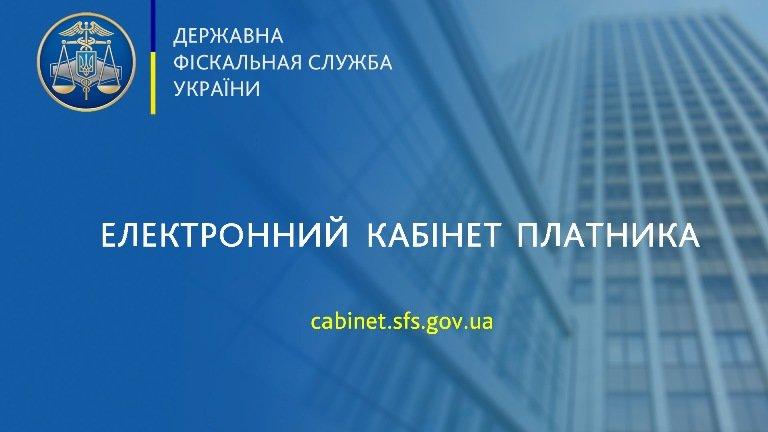 Платникам акцизного податку - про можливості Електронного кабінету платника, фото-1