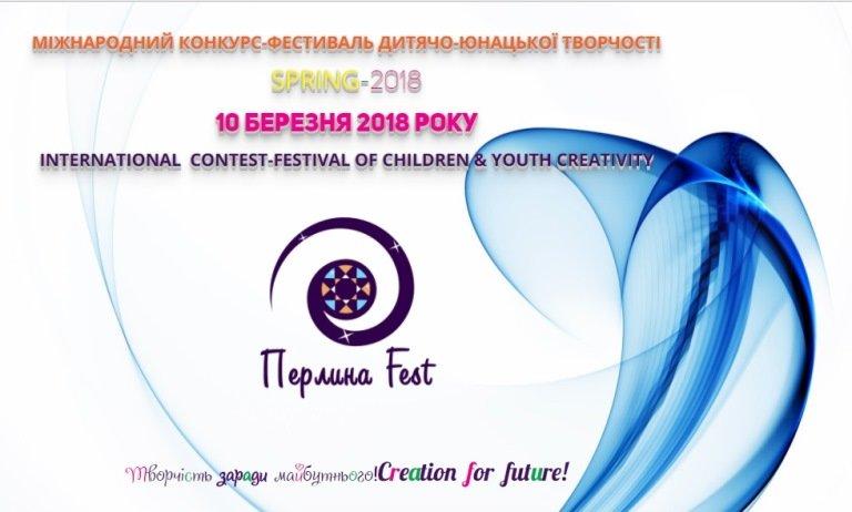 «Перлина Fest» запрошує до участі херсонську молодь, фото-1