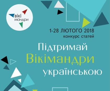 """Херсонцям пропонують взяти участь у конкурсі """"Підтримай Вікімандри українською"""", фото-1"""