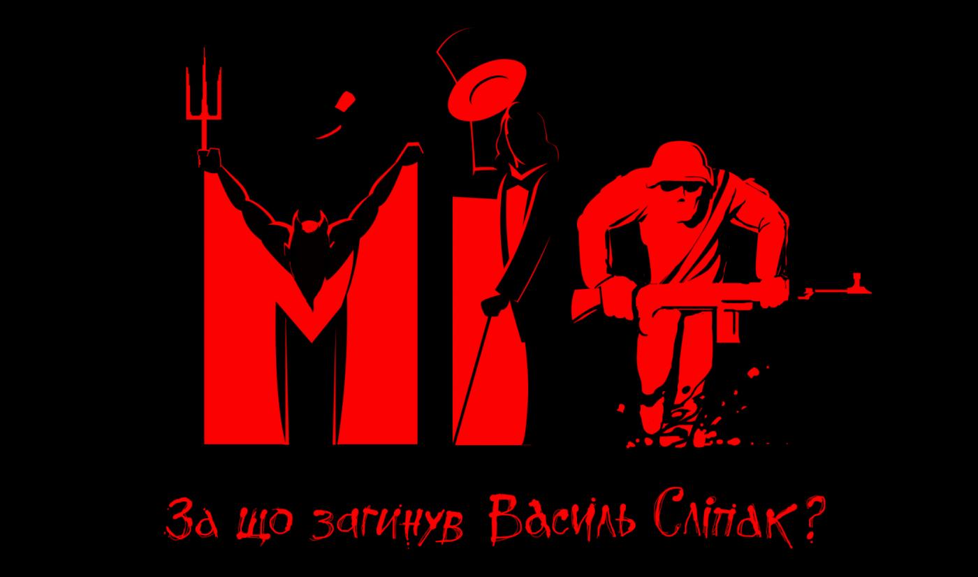 """Фільм про загиблого на Донбасі Василя Сліпака """"Міф"""" виходить у всеукраїнський прокат, фото-1"""