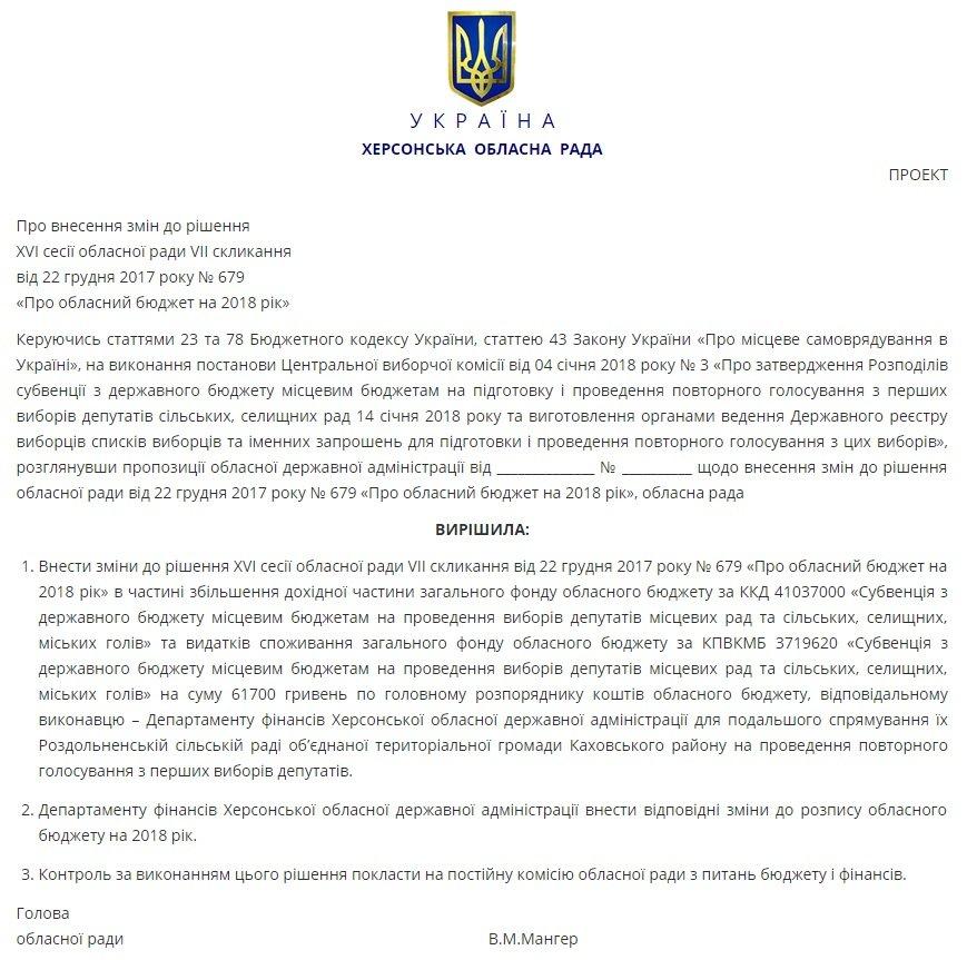 Херсонский облсовет профинансирует перевыборы депутатов Раздольненской ОТО, фото-1