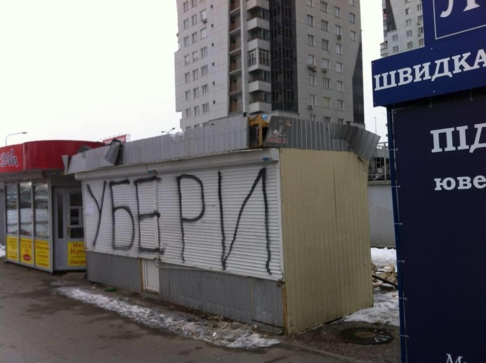 В Херсоне демонтируют незаконно установленный киоск, фото-1