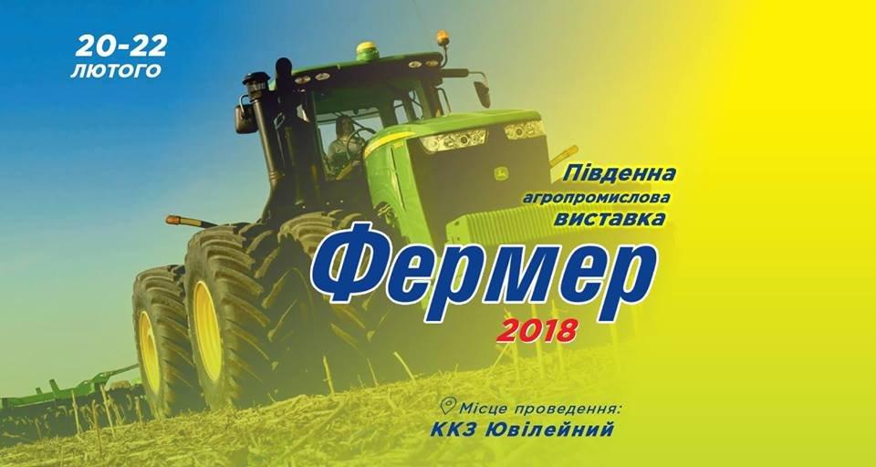 """У Херсоні відбудеться виставка """"Фермер 2018"""", фото-1"""