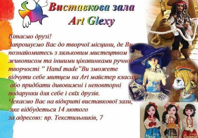 Херсонцев приглашают на открытие выставочного зала «Art Glexy», фото-1