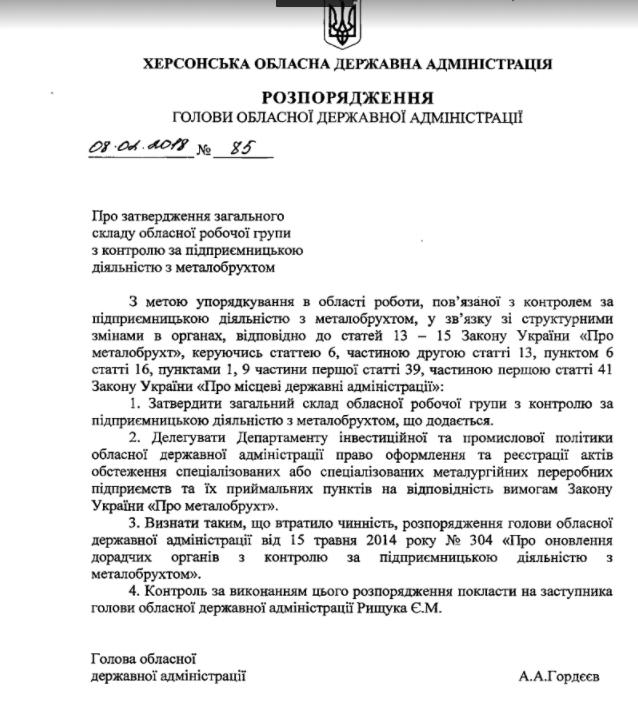 Херсонская ОГА займется приемщиками металлолома, фото-2