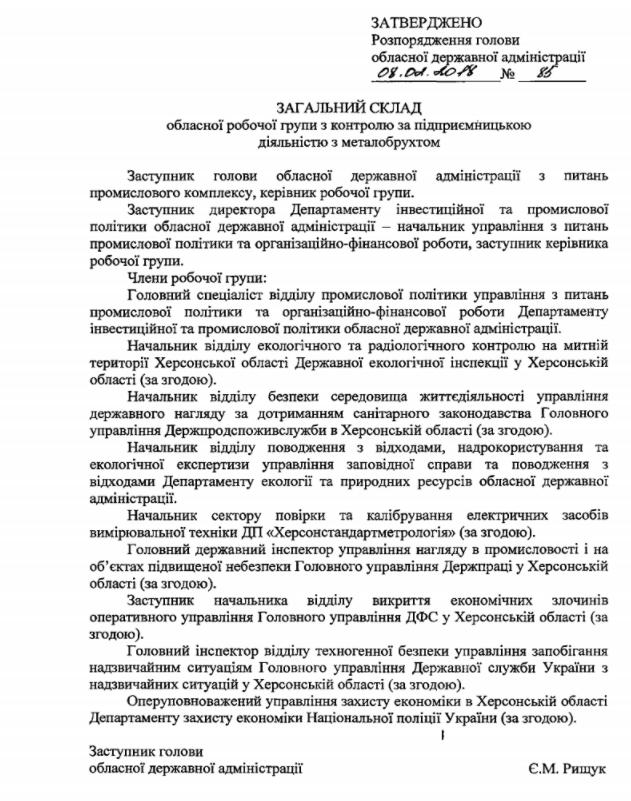 Херсонская ОГА займется приемщиками металлолома, фото-3