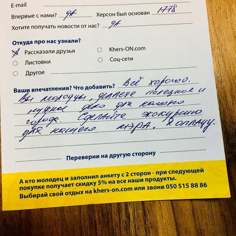 Пойдет ли Миколаенко на экскурсию по Херсону?, фото-1