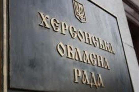 Депутаты Херсонского облсовета создадут новое коммунальное предприятие , фото-1