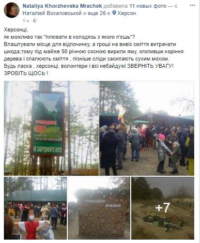 База туризма депутата Херсонского облсовета загрязняет лес, фото-2
