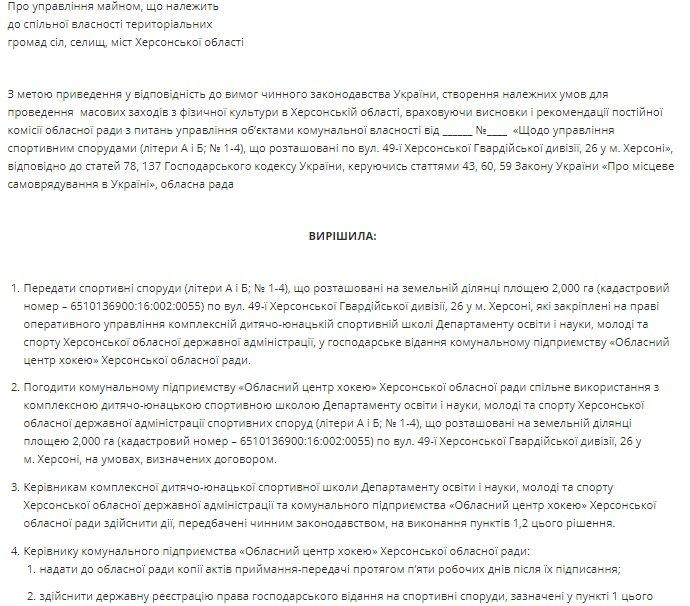 """Херсонский """"Областной центр хоккея"""" будет расположен на территории комплексной ДЮСШ, фото-1"""