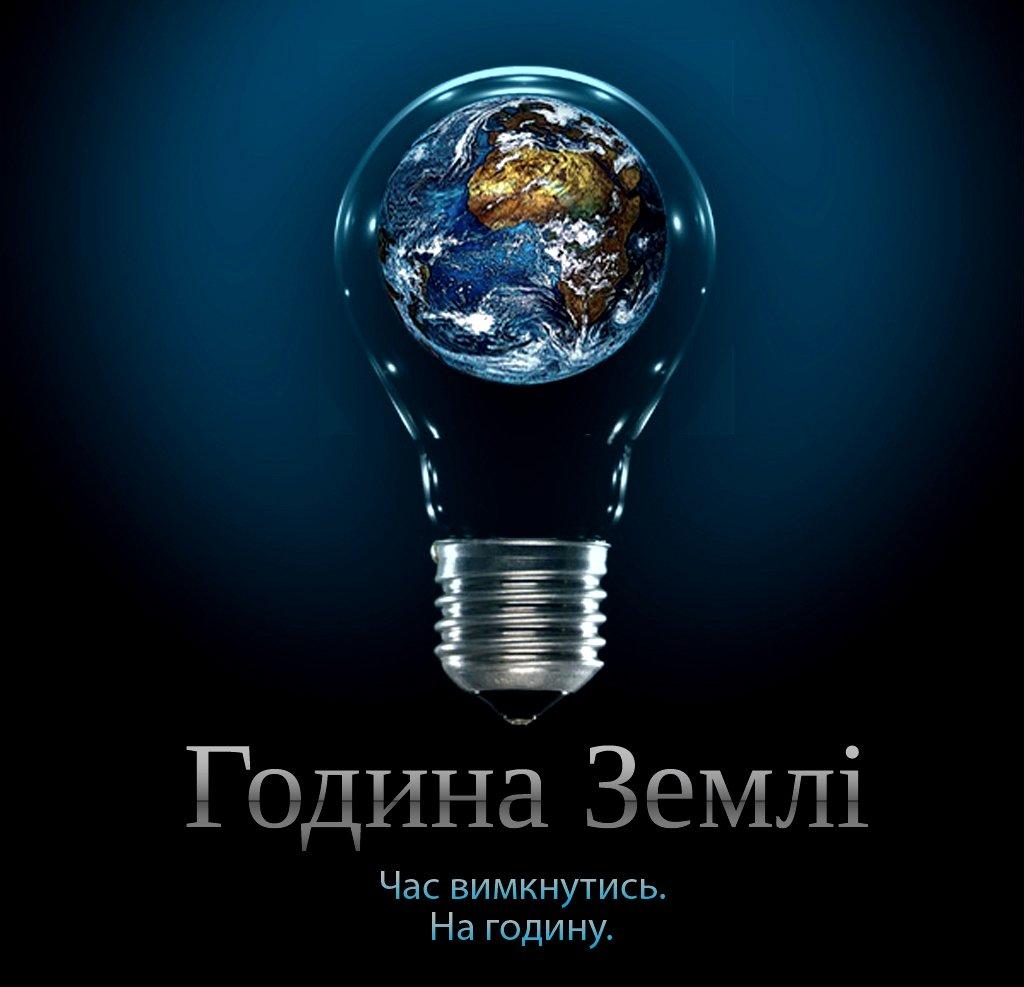 """24 березня відбудеться природоохоронна ація """"Година Землі"""", фото-1"""