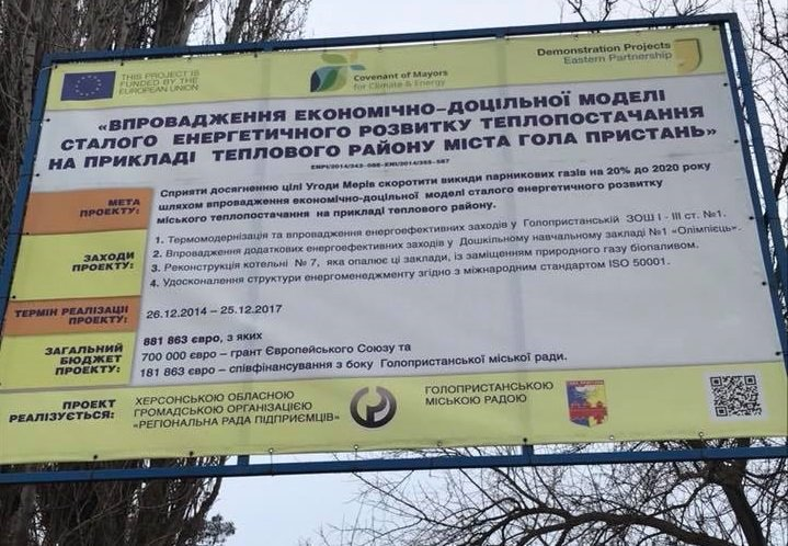 На Херсонщине ремонт школы не помеха учебному процессу (фото), фото-4