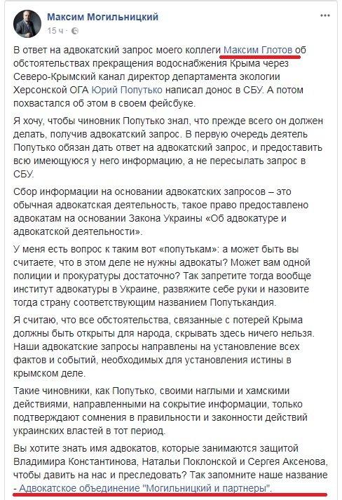 Пособники Кремля и крымские коллаборационисты разыгрывают новый сценарий на Херсонщине , фото-2