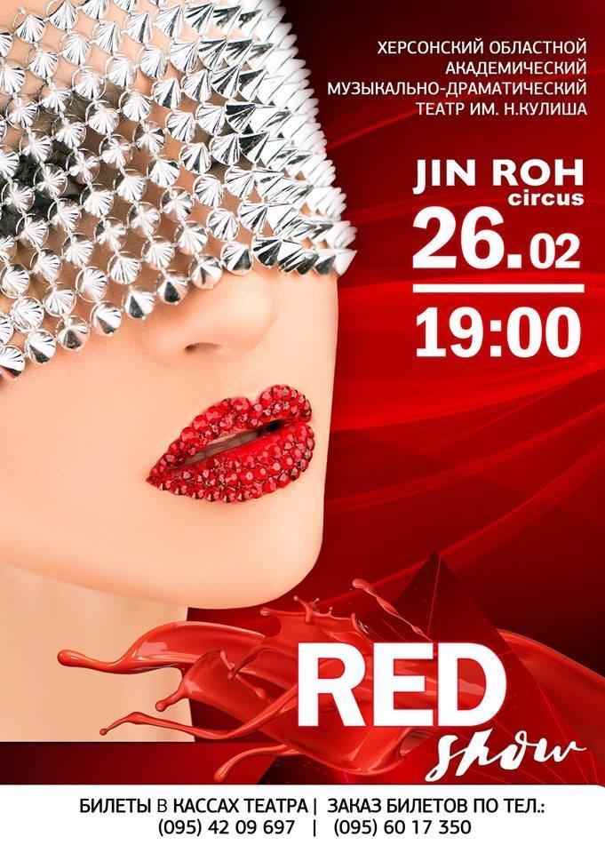 """Цирковая студия """"Jin Roh"""" презентует новое шоу в Херсоне , фото-1"""
