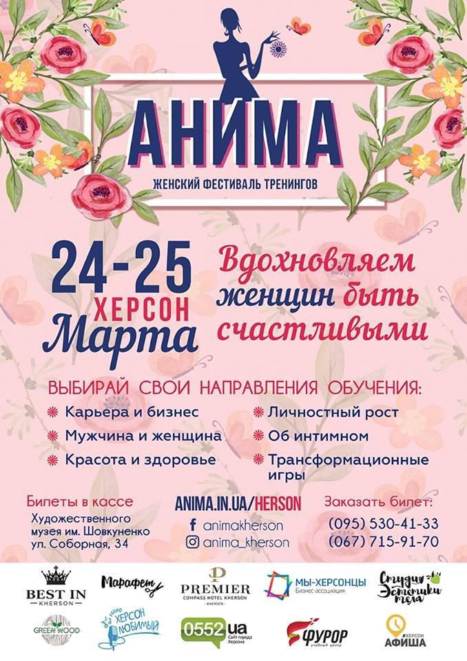 """В Херсоне пройдет фестиваль """"Анима"""", фото-1"""