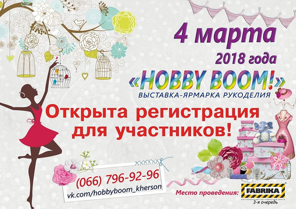 """В Херсоне состоится выставка-ярмарка """"Хобби-бум"""", фото-1"""