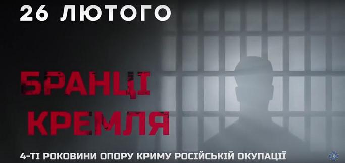 У Херсоні відбудеться прем`єрний показ документального фільму «Бранці Кремля», фото-1