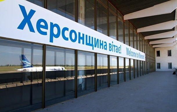 """Аэропорт """"Херсон"""" работает в штатном режиме, - ОГА, фото-1"""