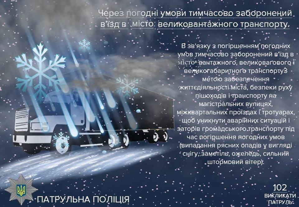 В Херсоне запретили движение грузового транспорта , фото-1