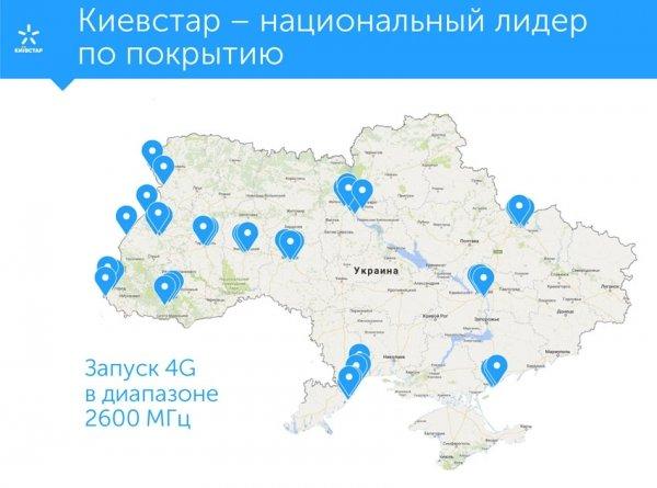 4G от Киевстар подбирается к курортам страны, фото-1