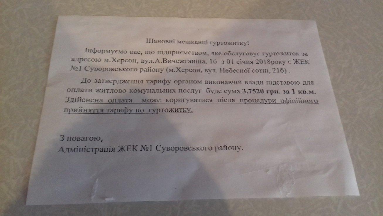 Херсонская управляющая компания самовольно подняла свои тарифы?, фото-3