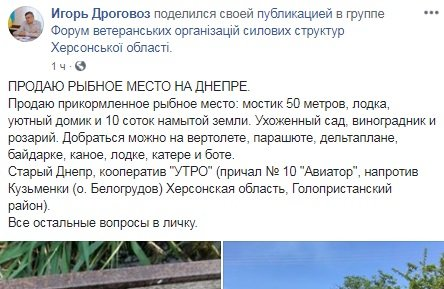 Херсонский депутат продает не указанную в декларации дачу