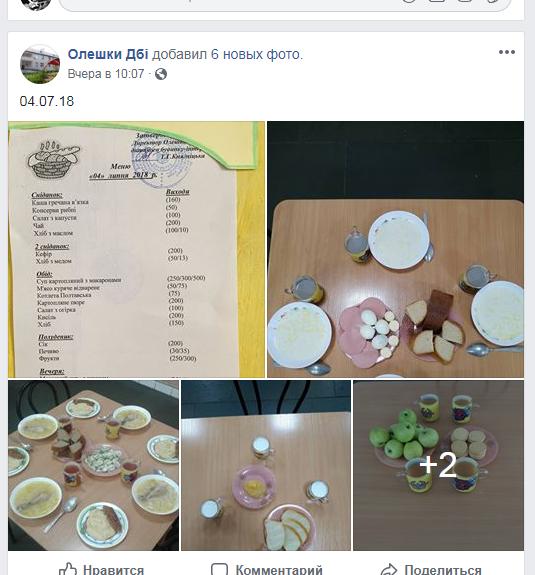 Херсонские коммунальные учреждения публикуют в соцсетях фото еды, фото-1