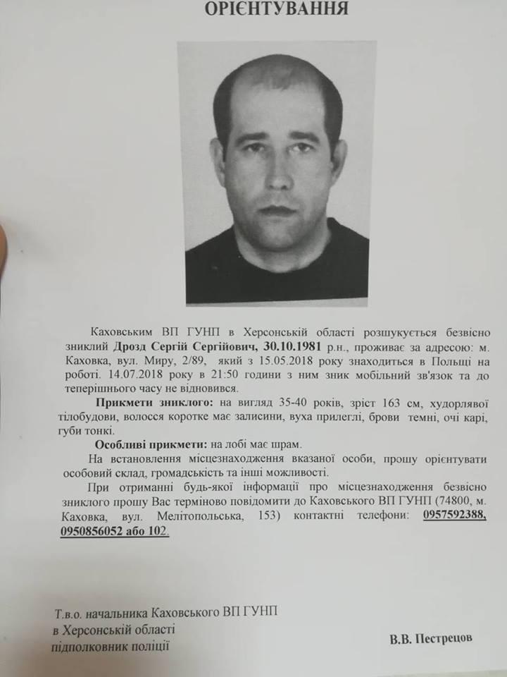Житель Херсонщины поехал на заработки и исчез, фото-1