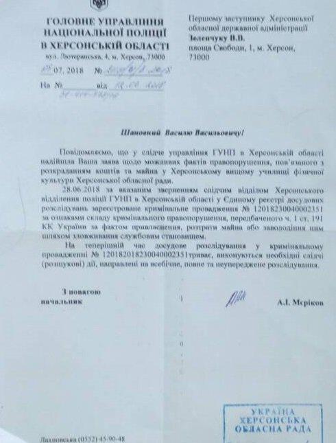 Полиция ищет коррупцию в Херсонском ВУФК