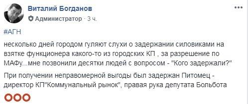 """""""На взятке"""" попался директор """"Херсонского коммунального рынка"""", фото-1"""